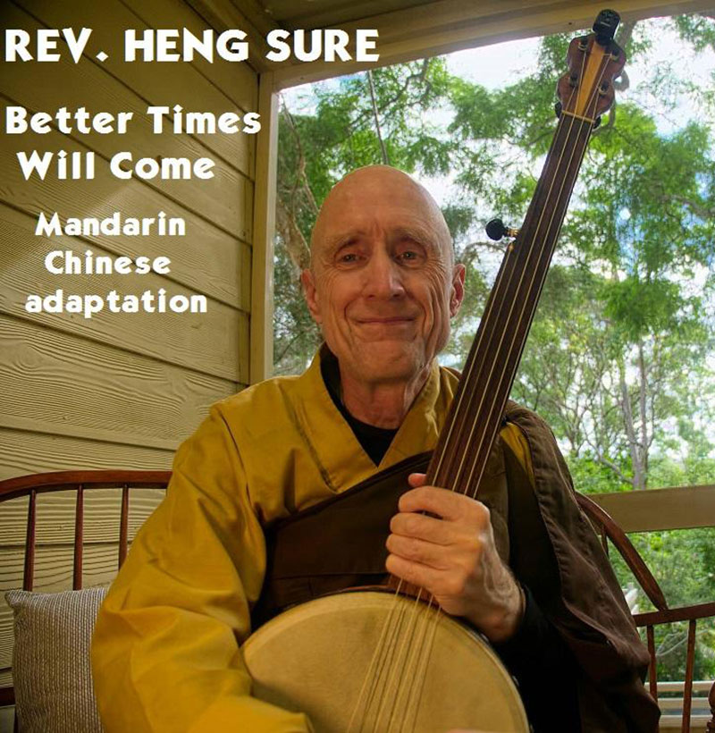 Better Times Will Come by Janis Ian - Performed by Rev. Heng Sure