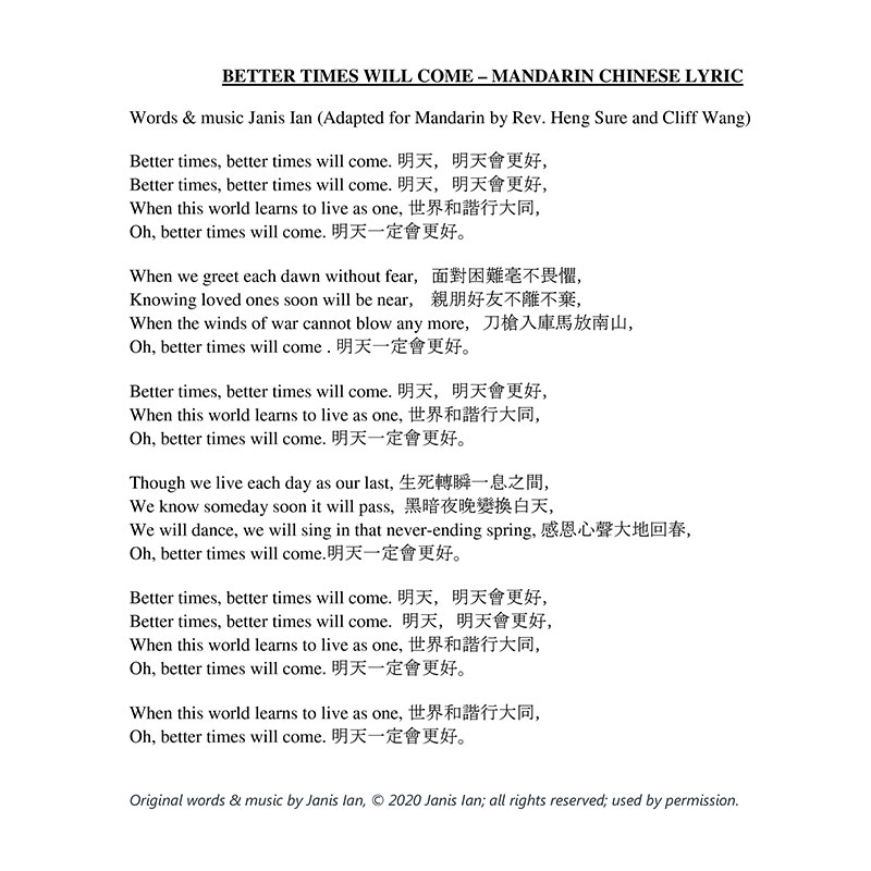 Better Times Will Come by Janis Ian - Mandarin Chinese Lyrics by  Mandarin by Rev. Heng Sure and Cliff Wang