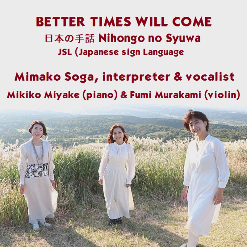Better Times Will Come by Janis Ian Performed by Mimako Soga